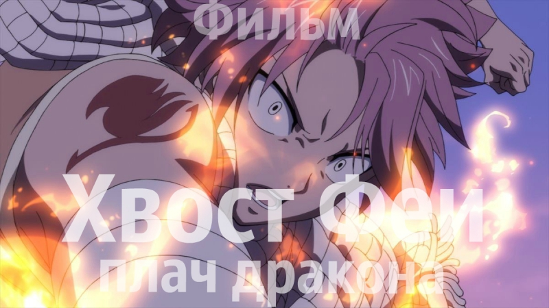 PV 2 Fairy Tail Movie 2 Dragon Cry Trailer Хвост Феи Плач дракона Фильм 2 трейлер Matsu , Rikku , Fraerass