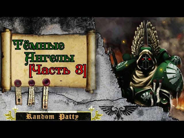 Warhammer 40000 Тёмные Ангелы Часть 3