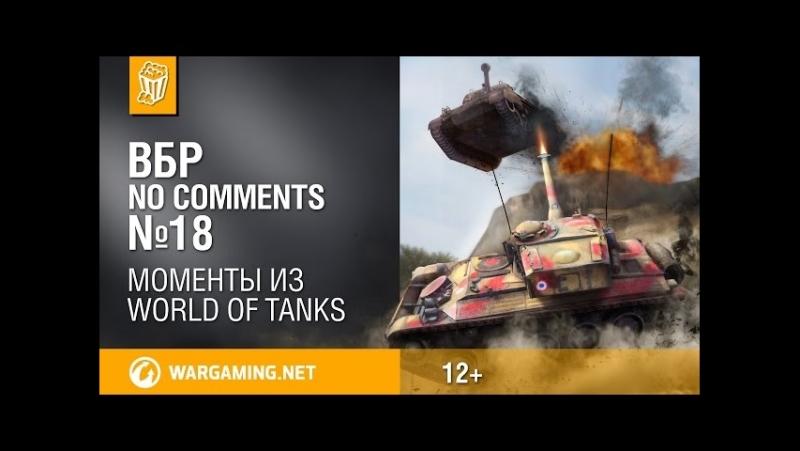 Смешные моменты World of Tanks ВБР No Comments 18