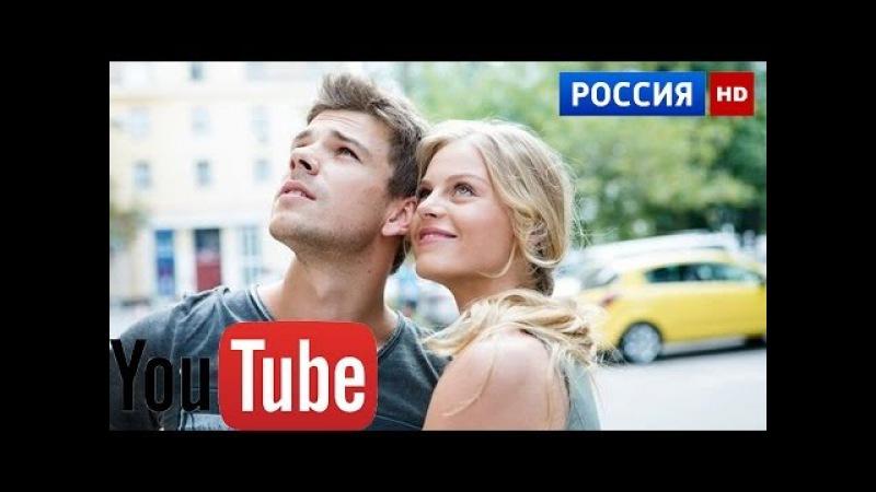 Второй шанс фильмы про любовь 2016 Мелодрамы 2016 русские новинки Россия
