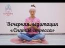 Вечерняя медитация Снятие стресса