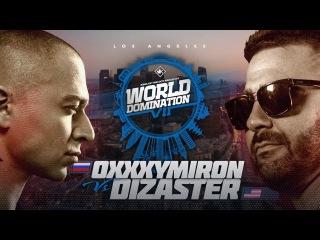 Oxxxymiron vs Dizaster. Исторический батл