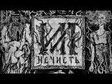 ИЛ - Нечисть (2017) (doom metal)