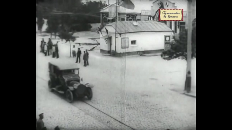 Первые автомобили в России Кинохроника начала XX века