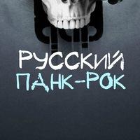 Логотип Русский Панк-Рок