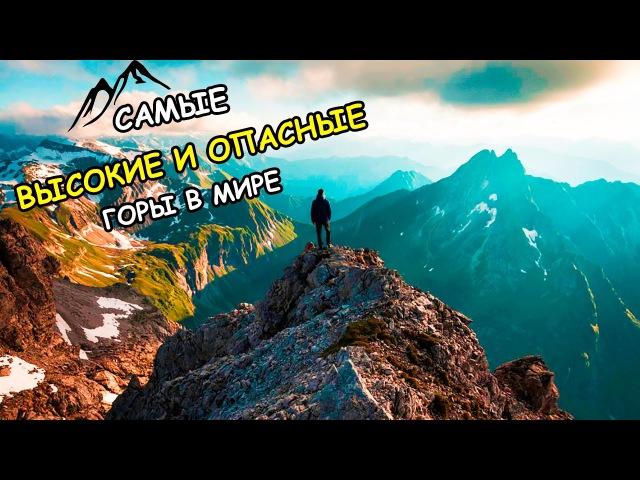 Топ 10 самых высоких и опасных гор мира 10 самых смертоносных и высоких вершин мира