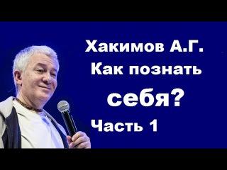 Хакимов А.Г. Как познать себя? Часть 1