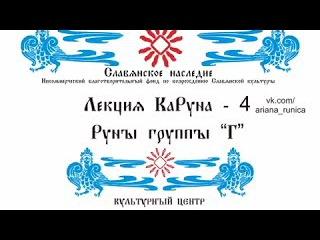 Жреческое письмо КаРУНА (Группа Г). Дмитрий Галактионов