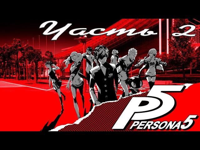 Прохождение Persona 5 На Русском Часть 2 Добро пожаловать в Бархатную Комнату
