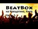 Битбокс на Крещатике 5, Киев/Beatbox on Khreshchatyk 5, Kiev