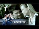 Апофегей 1 серия Драма экранизация 2013 @ Русские сериалы