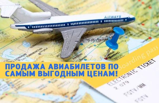 Документы для покупки авиабилета