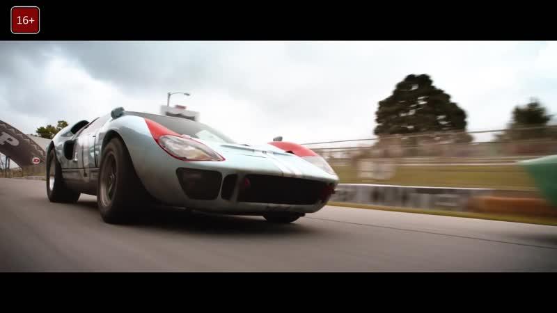 Форд против Феррари Официальный трейлер 2