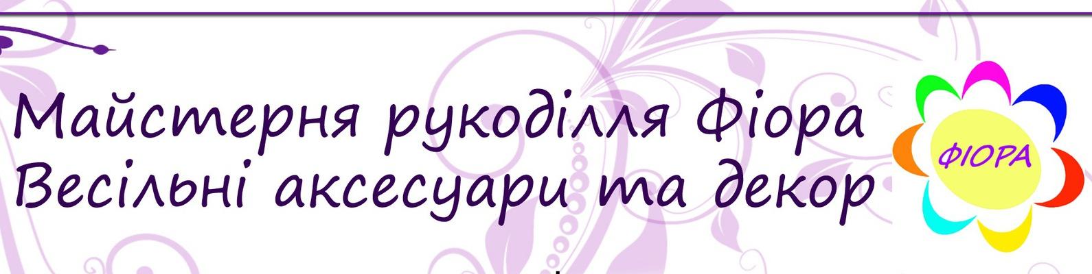 Майстерня ФІОРА  867ba87daf4df