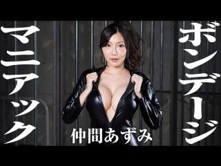 Японское порно azumi nakama (aka miho ichiki, anna okina) japanese porn all sex, blowjob, cunnilingus, big tits, latex, creampie