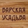 """""""Барская Усадьба"""": строительство домов из бруса."""