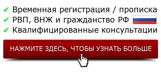 Оренбург временная регистрация заявление о миграционный учет