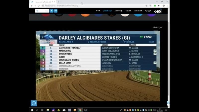 Darley Alcibiades Stakes 1 гр.