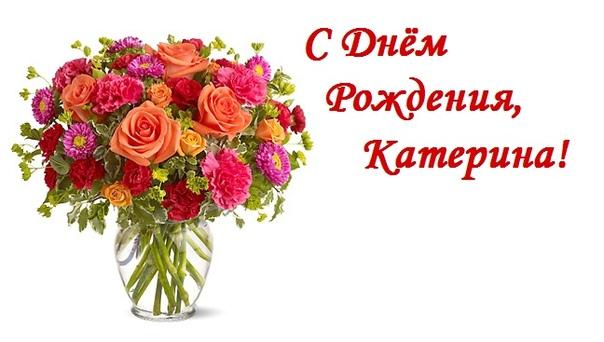 Поздравления с днем рождения женщине катерине картинки