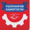 РОСПРОФПРОМ-Башкортостан