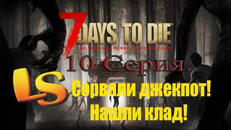 7 Days to Die. Хардкорное выживание в зомби апокалипсисе. 10. Нашли клад и аир дроп! Джекпот!