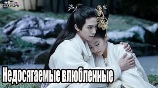 Недосягаемые влюбленные/Untouchable Lovers(2018).Трейлер