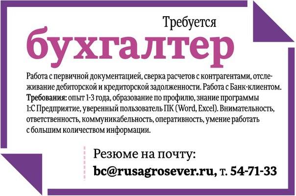 Бухгалтера о образец объявления поиске помощника гбу центр бухгалтерского обслуживания пенза