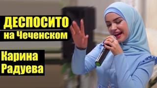 """Деспосито на чеченском! ШИКАРНО поет Карина Радуева + Бонус, песня - """"Воспоминания"""""""