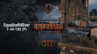 EpicBattle #166: EqualizeR4Ever / Т-44-100 (Р) World of Tanks