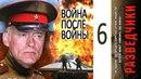 Разведчики 2: Война после войны 6 серия. Военный сериал