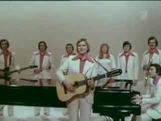 ВИА Пламя - На дальней станции сойду, 1978