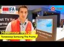 Новинка IFA 2017: телевизор Samsung The Frame