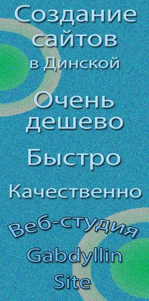 Создание сайтов динская управляющая компания армада сайт