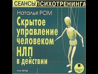 Скрытое управление человеком. НЛП в действии / The Hidden control person. NLP in action