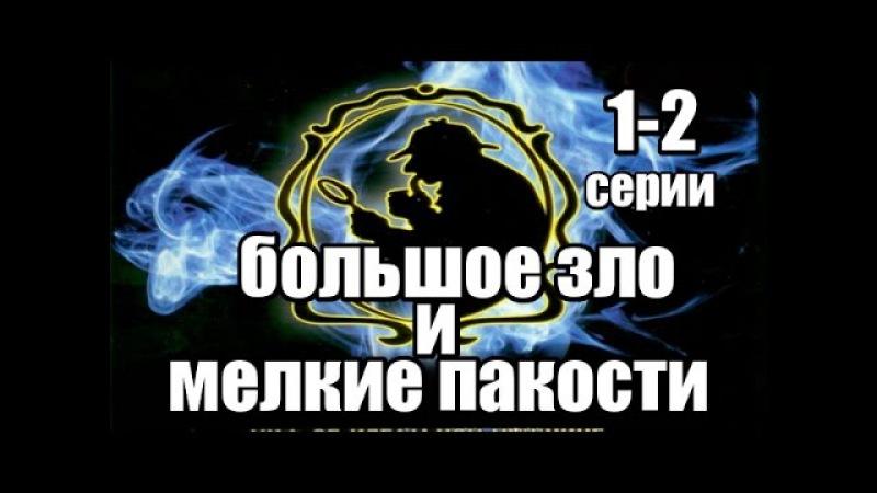 Большое зло и мелкие пакости по бестселлеру Т Устиновой 1 2 серия из 4 криминал
