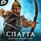 Спарта: война империй
