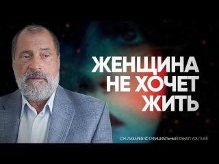 С.Н. Лазарев С.Н. -  Женщина не хочет жить