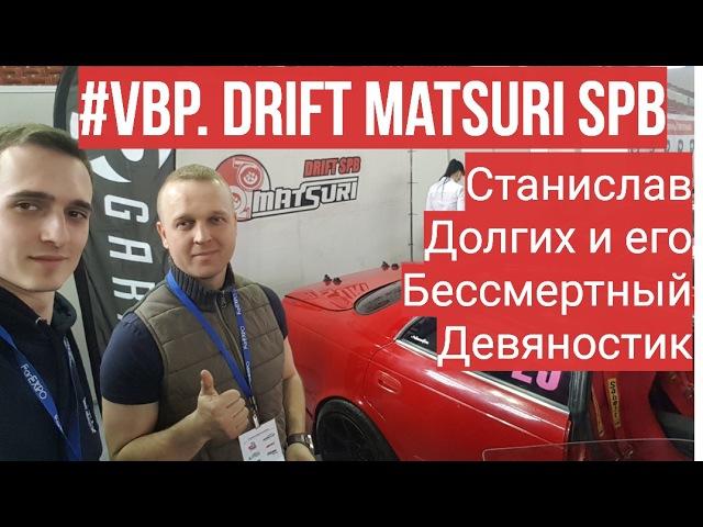 VBP. Интервью со Станиславом Долгих Drift Matsuri SPB. Бессмертный Девяностик!