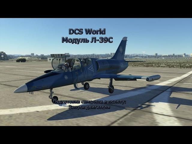 DCS World Модуль Л-39С. Запуск двигателя.