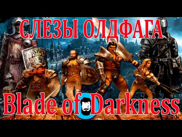 Слёзы олдфага BoD: Отец Dark Souls Severance: Blade of Darkness