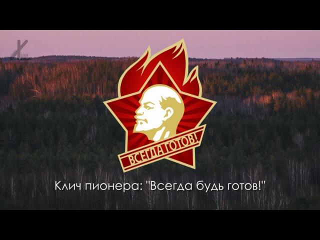 Гимн ВПО им Ленина Взвейтесь кострами синие ночи Eng subs
