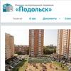 """Управляющая компания ООО """"ЖЭУ Подольск"""""""