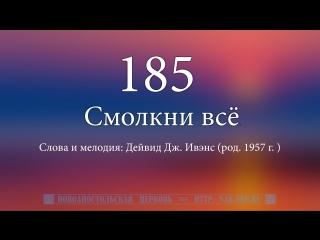 185_Смолкни всё