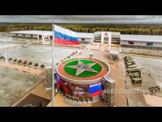 Парк Патриот - аэросъёмка 9 мая 2017 - сектор ВКС, рейхстаг, танковый музей Кубинка