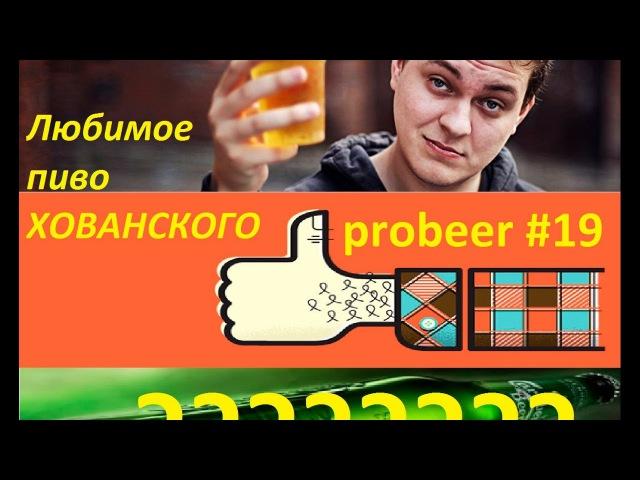 Любимое пиво Хованского PROBEER 19
