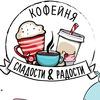 Кофейня Сладости и Радости | Вологда