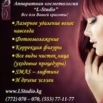 Аппаратная косметология Бишкек LStudio.kg косметолог, омоложение, фотоомоложение, удаление волос лаз