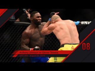 UFC Top 10 KOs of 2016 # 8 Anthony Johnson KO Glover Teixeira