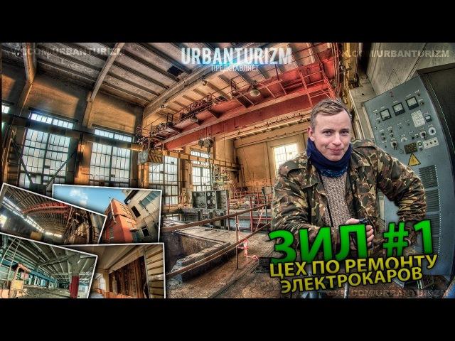 ЗиЛ 1 Цех ремонта электрокаров Компрессорная