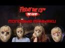 Топовые маньяки [Friday The 13th The Game, BlackSilverUfa, DariyaWillis, ArtGames, TanyaGames]